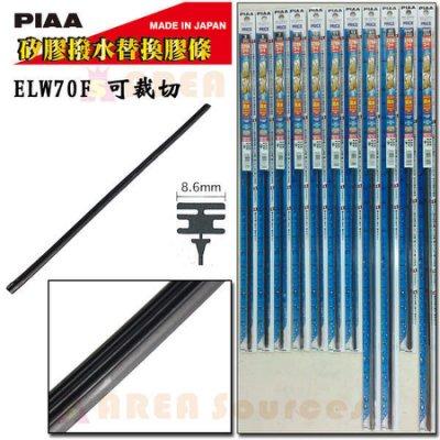 ※【禾宜精品】PIAA 雨刷替換條 矽膠撥水替換膠條 ELW70F 長度 700mm 寬度8.6mm (可裁切)