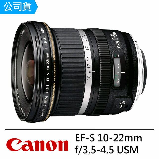 ★限時 ★贈強力吹球清潔套組  ★Canon EF-S 10-22mm F3.5-4.5 USM 超廣角變焦鏡頭(公司貨)