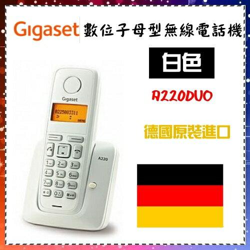 【Gigaset】數位子母型無線電話機(白色)《A220DUO》德國原裝進口