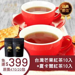 芒果季│台灣芒果紅茶+夏卡爾蜜桃紅茶