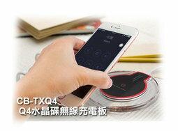 【尋寶趣】水晶碟無線充電板 無線 充電器 Qi智能 無線充電座 iPhone 三星 Note3 4通用 CB-TXQ4