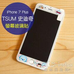 菲林因斯特《 Tsum 史迪奇 5.5吋 保護貼 》蘋果 iPhone 7+ / 7S+ / 8+ Plus Disney 迪士尼 9H鋼化膜 疏油疏水 Lilo & Stitch