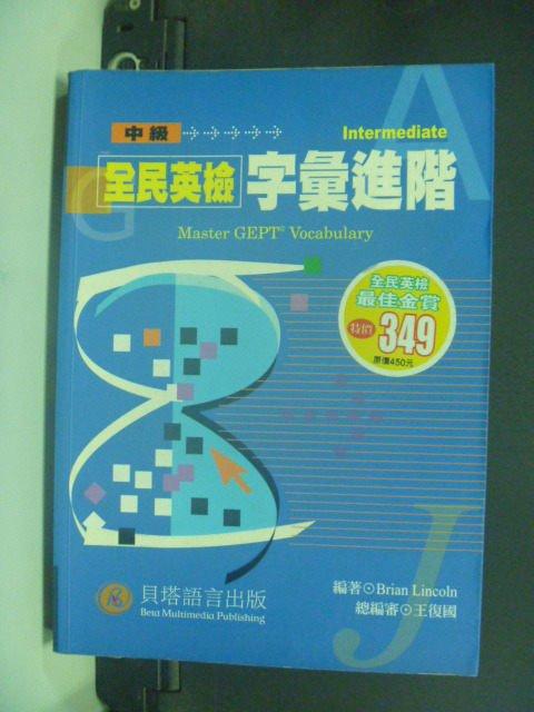 【書寶二手書T9/語言學習_JIX】GEPT全民英檢字彙進階-中級_原價349_李貝特