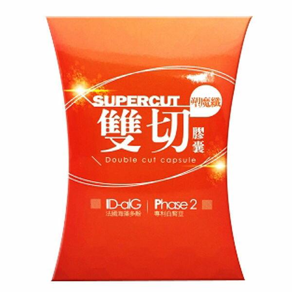 SUPERCUT塑魔纖 雙切膠囊 30粒/盒/苗可麗 秀琴 雙代言【淨妍美肌】