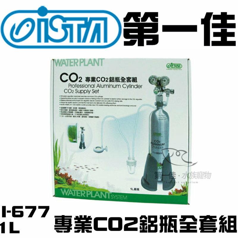 ^~第一佳 水族寵物^~ 伊士達ISTA~ CO2鋁瓶全套組 I~677 1L~國際TUV