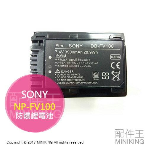 【配件王】現貨 SONY NP-FV100 NPFV100 索尼相機專用 日製蕊心 防爆鋰電池 適 CX430V/700