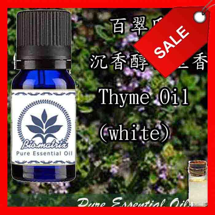 百翠氏沉香醇百里香精油Thyme Oil ^(white^)純精油擴香spa芳療按摩薰香