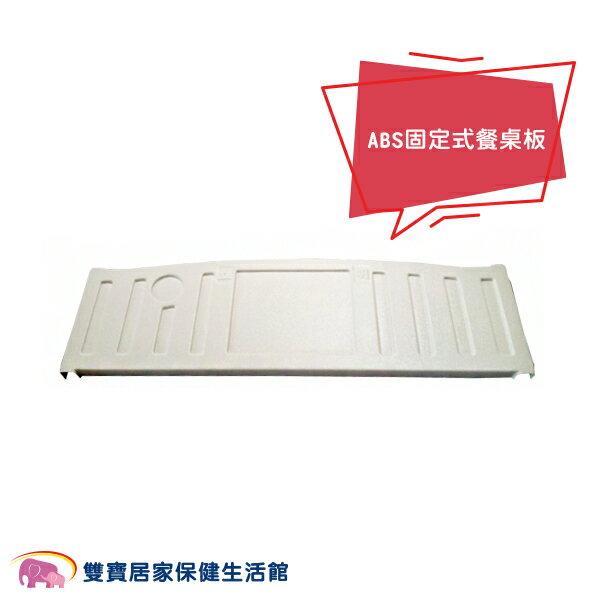 立新 餐桌板 固定式餐桌板 ABS餐桌板 病床餐桌板 護理床餐桌板