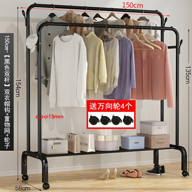 鐵藝掛衣架 晾衣架落地臥室家用衣架子曬衣架晾衣桿室內折疊衣服收納架掛衣架『J7574』