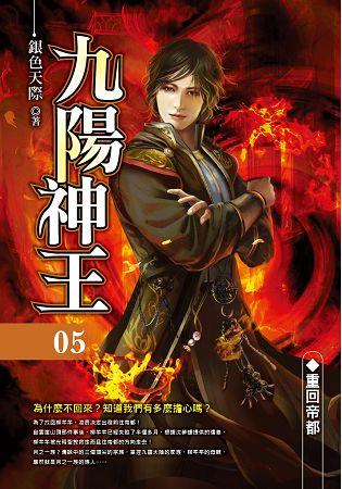 九陽神王(05)