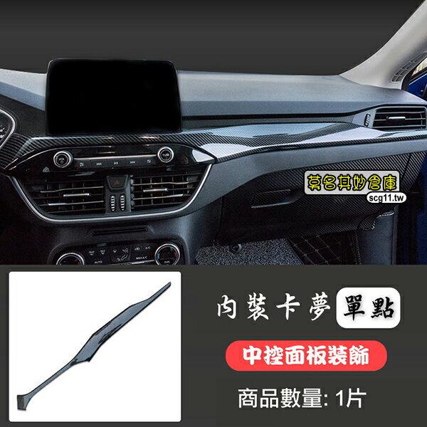 莫名其妙倉庫【4S002 中控面板裝飾片 (卡夢)】19 Focus Mk4全車內裝ABS水轉印碳纖飾板