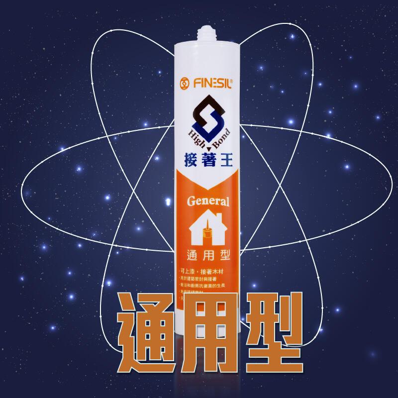 矽利康 (通用型) 互力 MS-Polymer 接著王 矽力康 300ml 填縫劑 防水膠 改性矽橡膠 MS變性矽利康 變性膠
