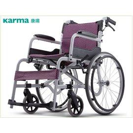karma康揚 SM-150.5 飛揚105 鋁合金手動輪椅 經濟入門車款-背靠可彎折 輪椅-B款(輕量化量產型)補助 贈品三選一
