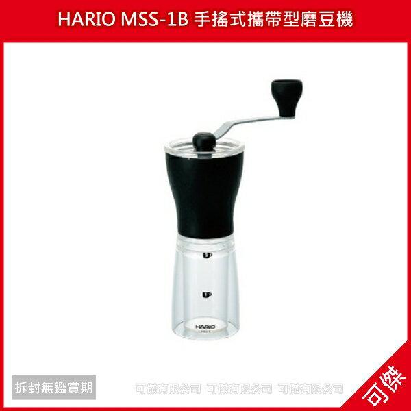 可傑 日本進口 HARIO MSS-1B 手搖式攜帶型磨豆機 1~2杯 快拆式搖杆 可水洗