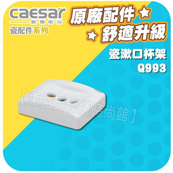Caesar凱薩衛浴陶瓷漱口杯架Q993瓷配件系列【東益氏】浴巾環置物架香皂盤馬桶刷架