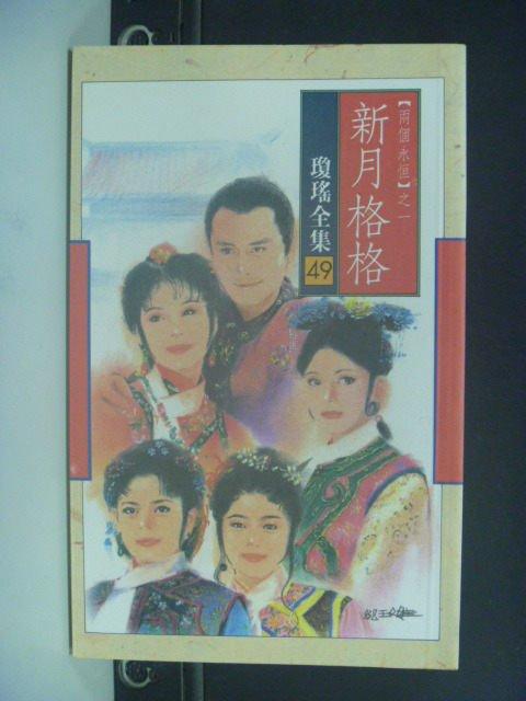 【書寶二手書T5/言情小說_JPD】新月格格_瓊瑤