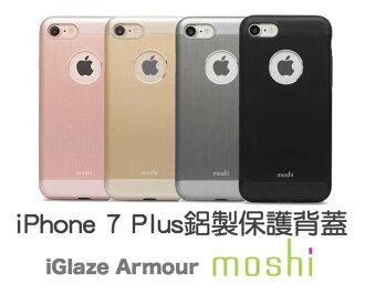 【新品】moshi iGlaze armour APPLE iPhone 7 Plus 5.5超薄 鋁製 保護背殼 背蓋