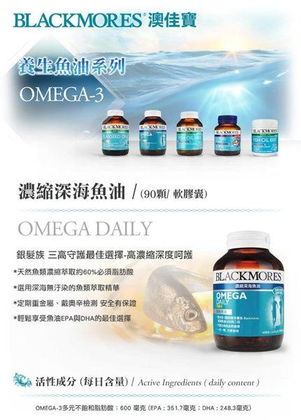 【澳佳寶】濃縮深海魚油Omega Daily(90顆裝) 1