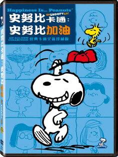 史努比卡通:史努比加油DVD