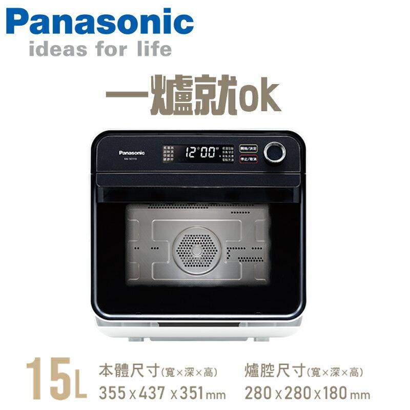 Panasonic國際牌 15L 蒸氣烘烤爐 NU-SC110 0