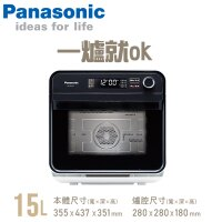 Panasonic國際牌 15L 蒸氣烘烤爐 NU-SC110-北霸天-3C特惠商品