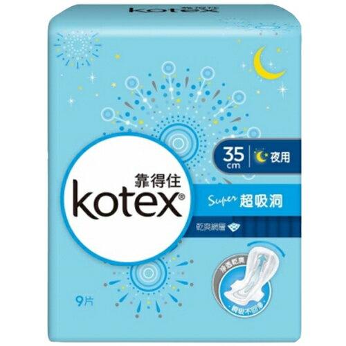 靠得住 純白體驗 超吸洞 夜用超長衛生棉 35cm 9片/包