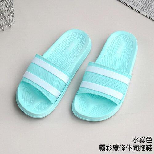 霧彩線條休閒拖鞋 71036-水綠25