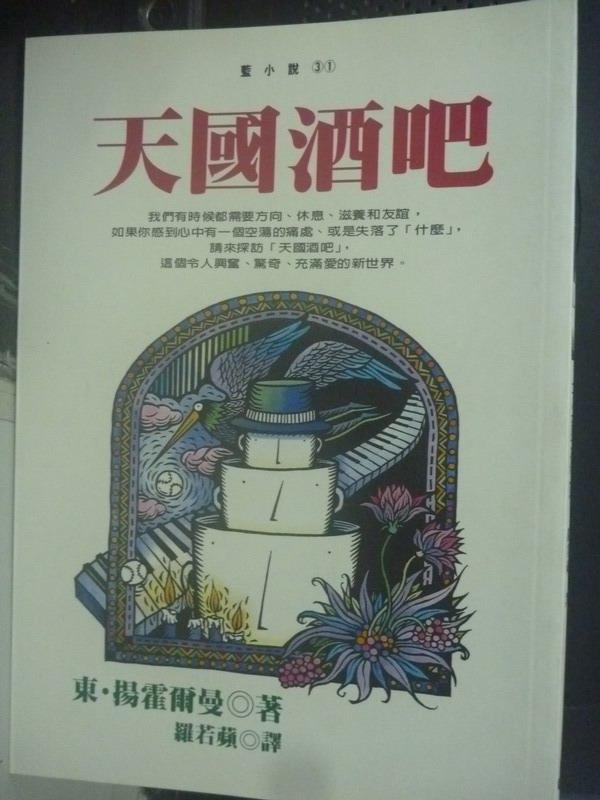 【書寶二手書T6/翻譯小說_INA】天國酒吧_東‧揚霍爾曼