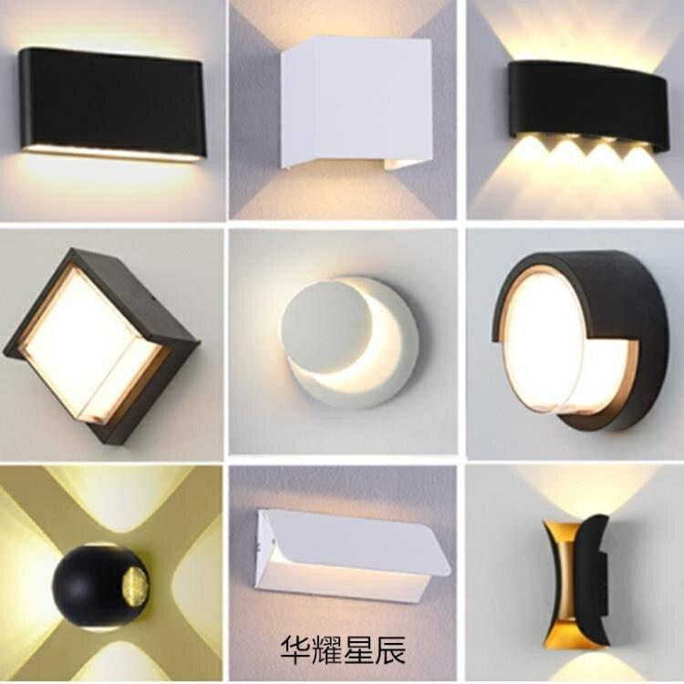 壁燈led戶外壁燈防水床頭臥室方形壁燈過道室內壁燈北歐簡約 摩可美家
