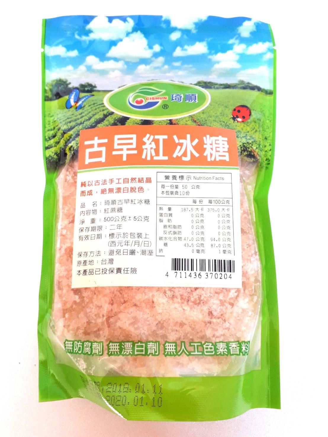 琦順~古早紅冰糖(細)500g/包