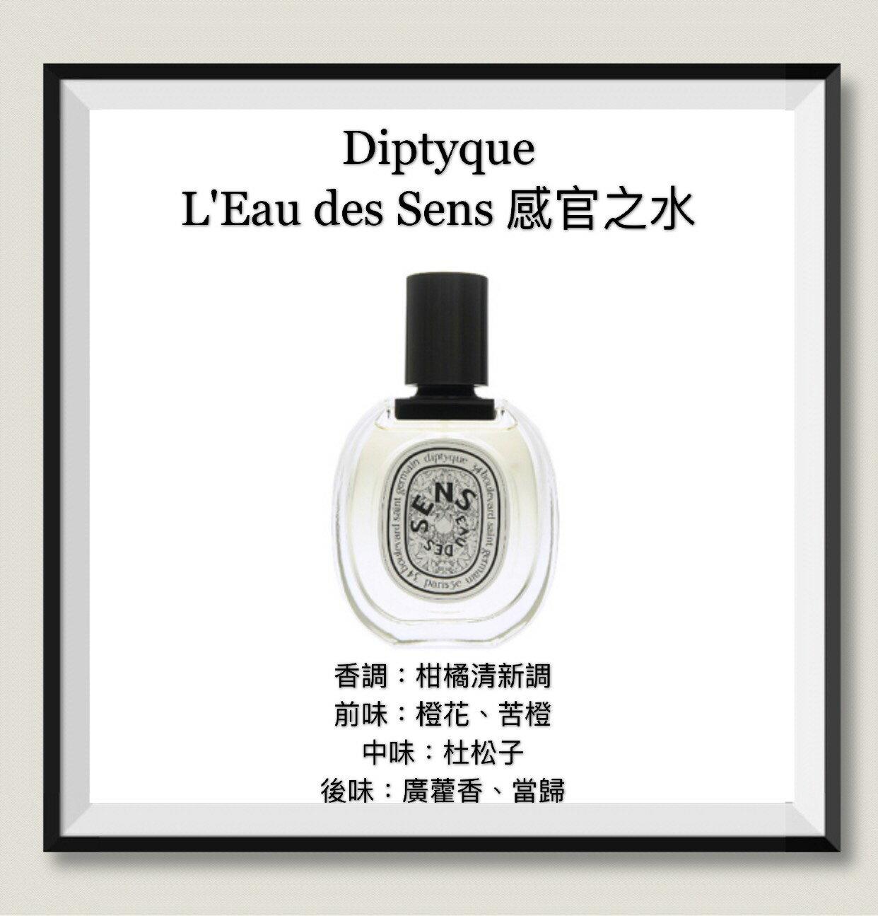 【香舍】Diptyque L'Eau des Sens 感官之水 中性淡香水 50ML/100ML