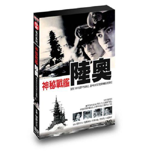 神秘戰艦-陸奧DVD