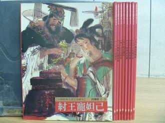 【書寶二手書T3/少年童書_RED】中國經典名著兒童繪本封神榜_紂王寵妲己_蘇護投西岐等_共9本合售