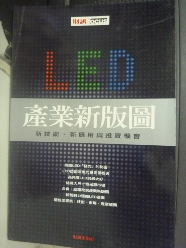 【書寶二手書T4/財經企管_YEQ】LED產業新版圖_財訊編輯部