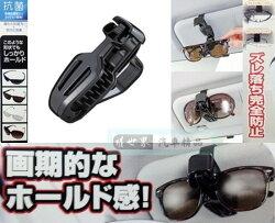 權世界@汽車用品 日本 NAPOLEX 遮陽板夾式 太陽眼鏡 眼鏡架夾 Fizz-993