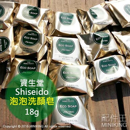【配件王】現貨 日本限定 資生堂 泡泡洗顏皂 18g 單顆 洗臉皂 潔顏皂 洗面皂 清潔 保濕 環保 旅行 Shiseido