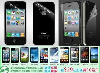 保護貼 亮面 霧面 iphone 6 plus 5S 4S S5 S4 S3 S2 note 2 3 4 M7 M8 max 816 Z1 Z2 Z3 紅米 小米3 zenfone G2 M320[C..