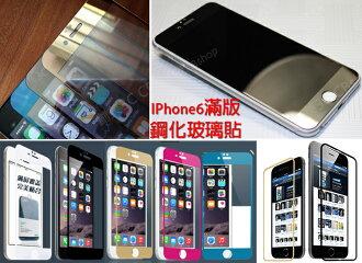 創美[C027]GOR彩色電鍍正面背面全螢幕滿版 2.5D 玻璃 保護貼 9H 鋼化膜 強化膜 iPhone 6 Plus 4.7 5.5吋 另有imos