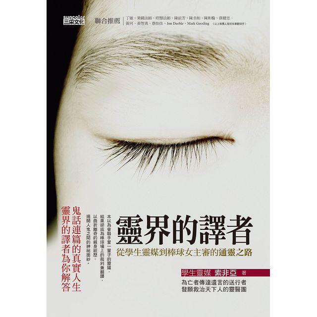 靈界的譯者套書(全3冊) 2