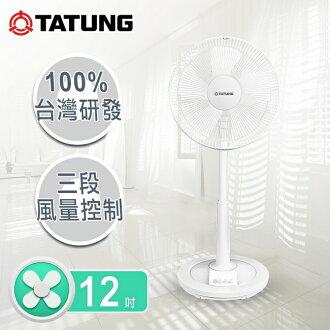 【大同TATUNG】12吋立扇/TF-L12E