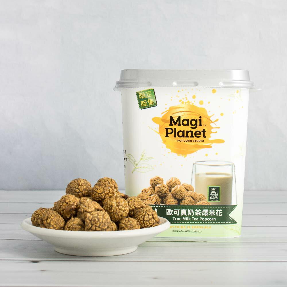 Magi Planet星球工坊-歐可真奶茶爆米花★ 1