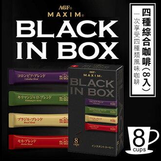 日本 AGF Maxim 四種綜合咖啡 (8入) 16g 即溶咖啡 咖啡 沖泡飲品 沖泡【N102610】