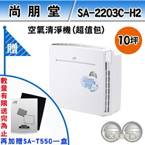 SPT尚朋堂空氣清淨機(超值包組合)SA-2203C-H2