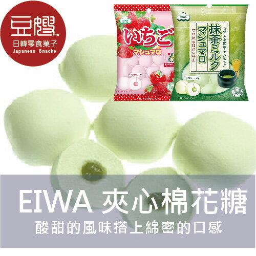 【即期良品】日本零食EIWA英和夾心棉花糖(草莓抹茶)★5月宅配$499免運★