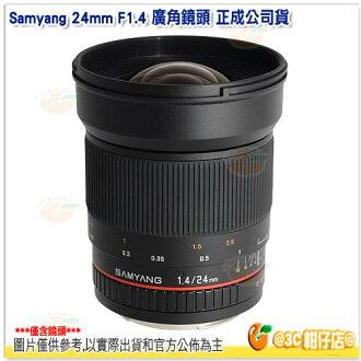 三陽 Samyang 24mm F1.4 Canon EF 廣角鏡頭 正成公司貨