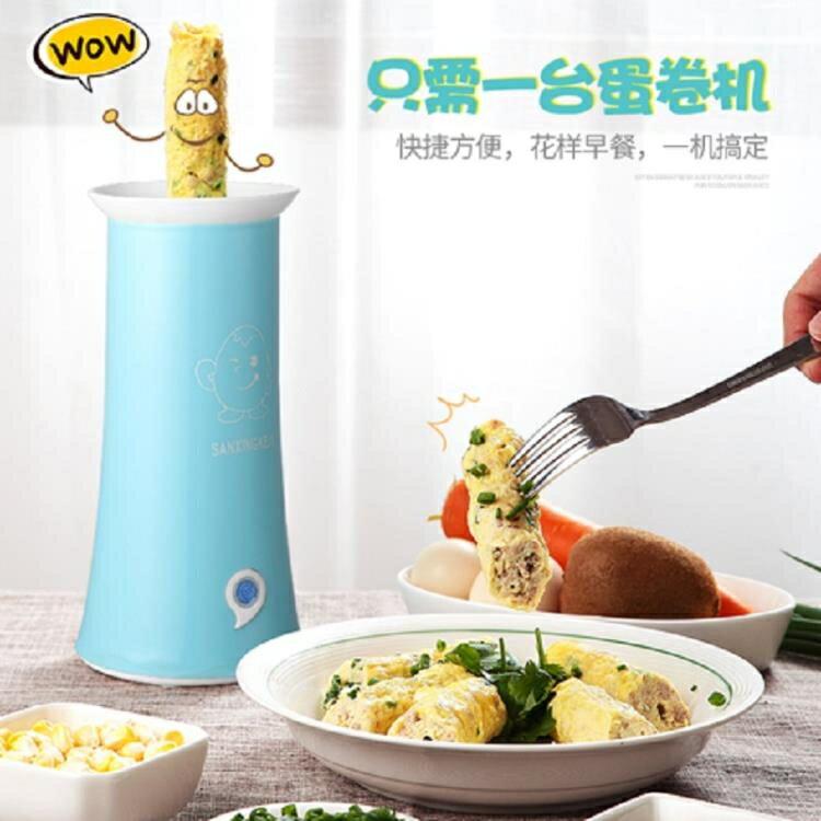 SANXINGKEJI蛋捲機家用雞蛋杯全自動蛋腸機早餐機煎蛋器煮蛋器  220v