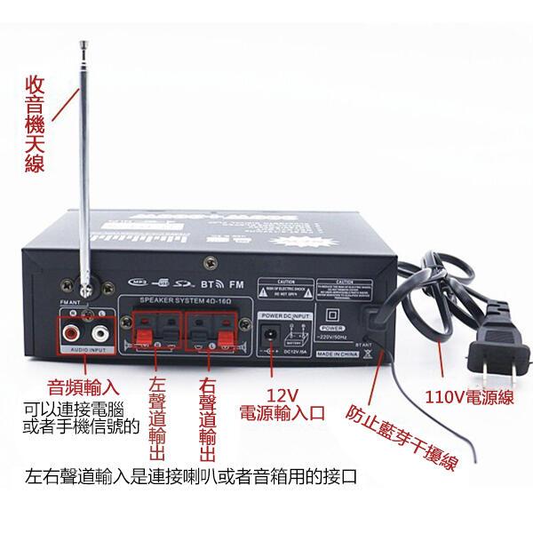 【現貨免運】110V擴大機 小型12V功放機 40W額定功率 真空管擴音機 小型卡拉OK 藍芽音響 擴大器 插卡U盤