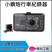 超值迷你款 小鋼炮 高清FULL HD 行車紀錄器 170度大廣角可雙鏡頭錄影 行車記錄器(後鏡頭可選購) 0