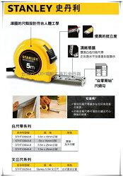 【台北益昌】美國史丹利 STANLEY STHT30256-8 5.5M 文公尺(單面) 測量捲尺 台式風俗