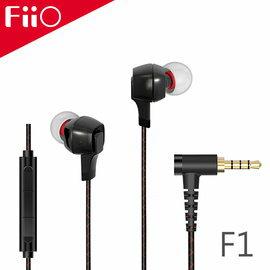 【FiiO F1 日本銅包鋁線輕量入耳式動圈線控耳機】可搭配X1第二代/X3第二代/X5第三代播放器 支援iOS/Android系統使用【風雅小舖】